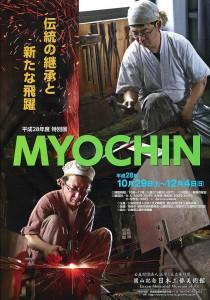 myochin