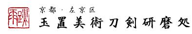 玉置美術刀剣研磨処|京都・左京区
